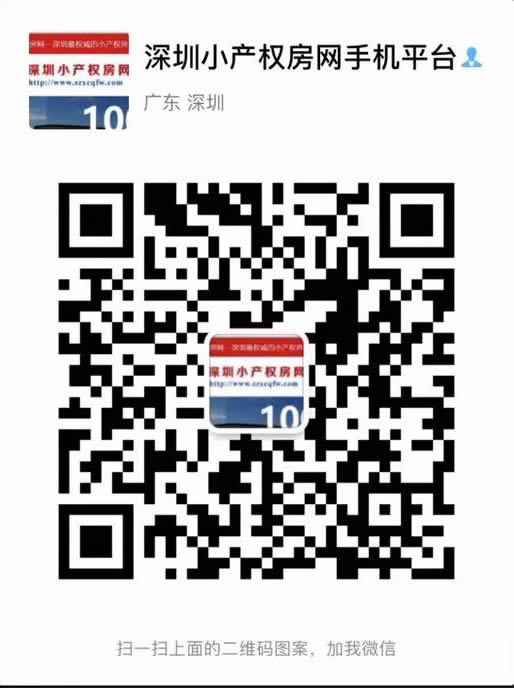 深圳小产权房客服